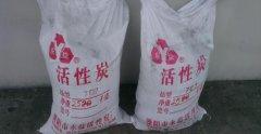 蚌埠万辰活性炭